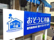 株式会社ヒューマンライズ おそうじ本舗鹿児島西田店 新店舗 外 メイン看板