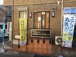 株式会社ヒューマンライズ おそうじ本舗鹿児島西田店 外観 看板