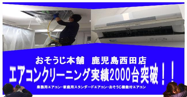 おそうじ本舗鹿児島西田店 エアコンクリーニング2000台突破!!