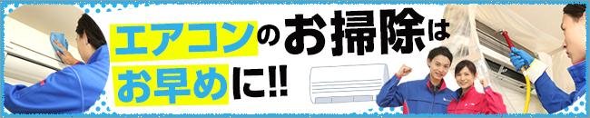 エアコン清掃クリーニング キャンペーンご予約受付中 おそうじ本舗鹿児島西田店
