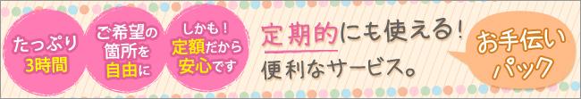 家事お手伝いサービス ご予約受付中 おそうじ本舗鹿児島西田店