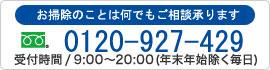 おそうじ本舗 鹿児島西田店 お問い合わせ連絡先 フリーダイアル0120-927-429