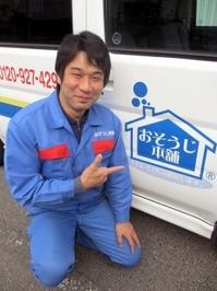 おそうじ本舗 鹿児島西田店 取材