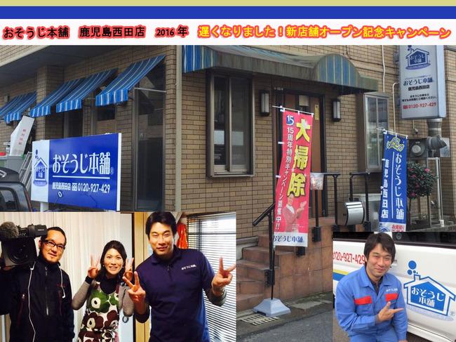 おそうじ本舗 鹿児島西田店 2016年 遅くなりました!新店舗オープン記念キャンペーン