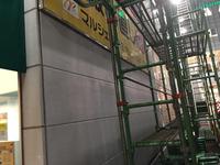 ショッピングモール 外壁サビ取り洗浄サービス 鹿児島市宇宿方面⑤