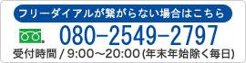 おそうじ本舗 鹿児島西田店 お問い合わせ連絡先 移動電話080-2549-2797