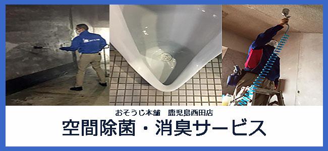 おそうじ本舗鹿児島西田店の空間除菌消臭サービス